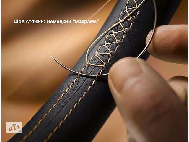 Перетяжка руля автомобильной кожей.- объявление о продаже  в Харькове
