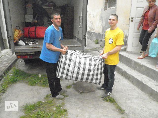 Перевезем домашние вещи быстро и аккуратно!- объявление о продаже  в Львове
