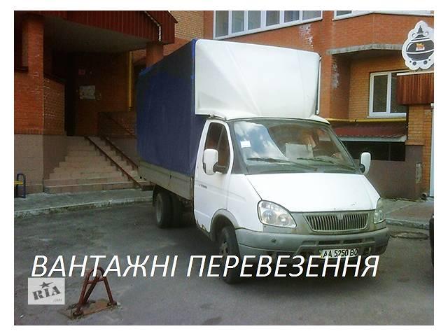 бу Перевозки грузов,мебели по Киеву и области  в Украине