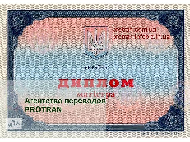 Таллин + эстония - заверенный перевод документов в запорожье!