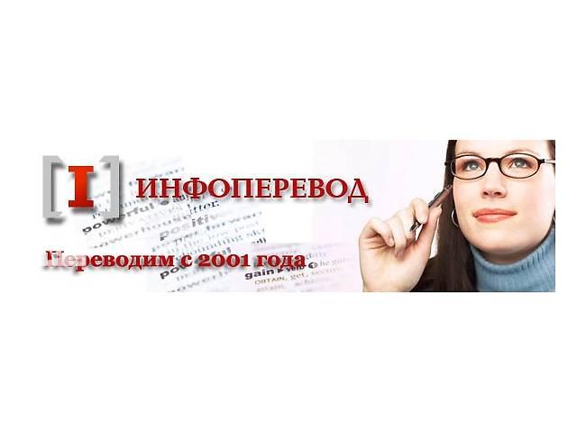 купить бу Перевод документов. Легализация и апостиль. Справки о несудимости.  в Украине