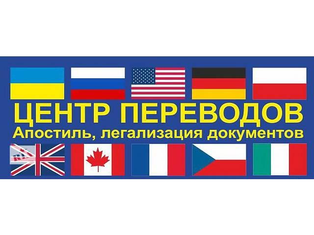 Перевод документов на разные языки. Апостиль,легализация- объявление о продаже   в Украине