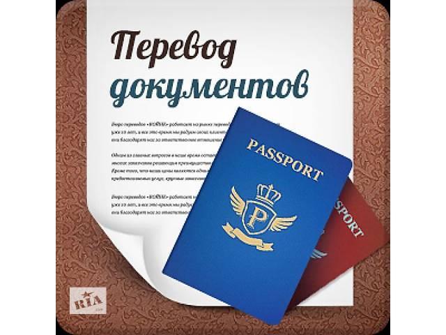 Перевод документов/Набор текста- объявление о продаже   в Украине
