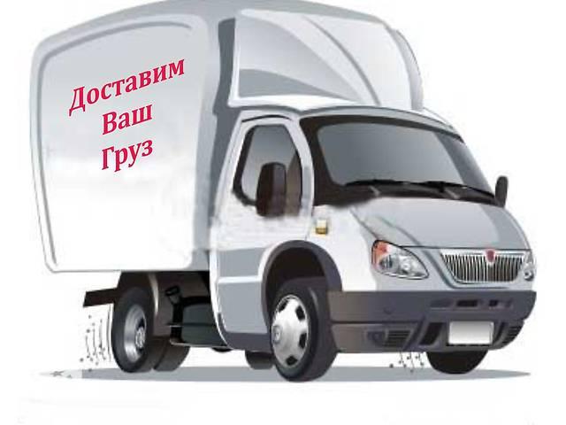 купить бу Перевозка Киев, пунктуально и надежно в Киеве