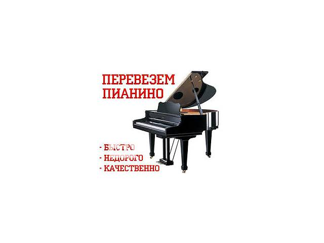 Перевозка  Пианино.- объявление о продаже  в Виннице