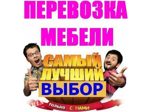продам  Перевозка мебели Бровары бу в Киеве