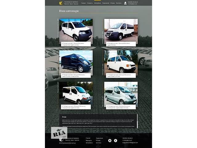 купить бу Перевозки на микроавтобусах Харьков Крым и обратно  в Украине