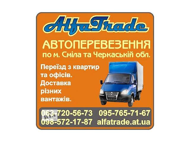 бу Автоперевозки переезд офиса переезд квартиры по г.Смела и Черкасская в Смеле