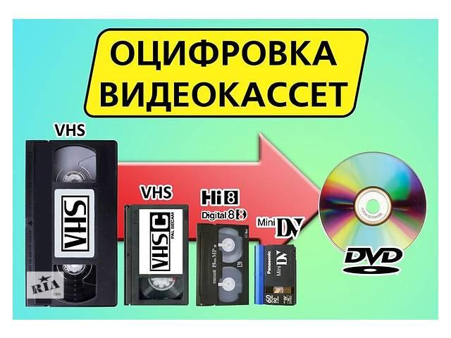 купить бу Перезапись (оцифровка) ваших видеокасет на ДВД диски. в Черновцах