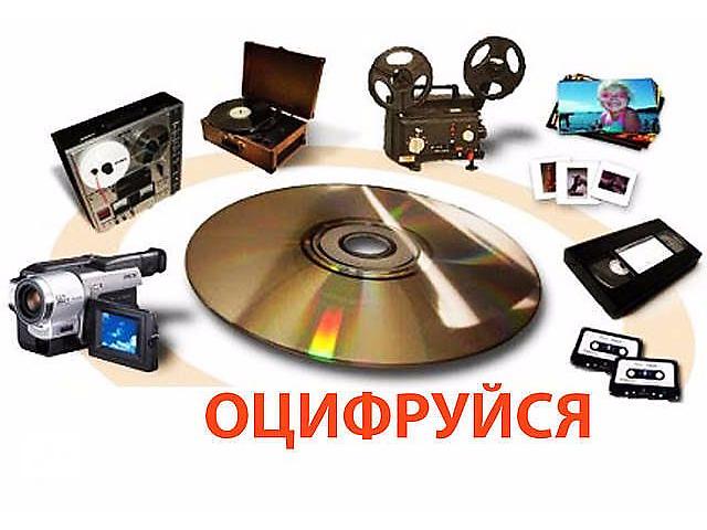 бу Перезапись видеокассет на Dvd-диски  в Украине
