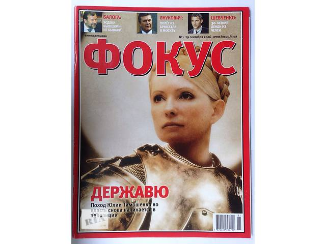 бу Перший номер журналу Фокус в Киеве