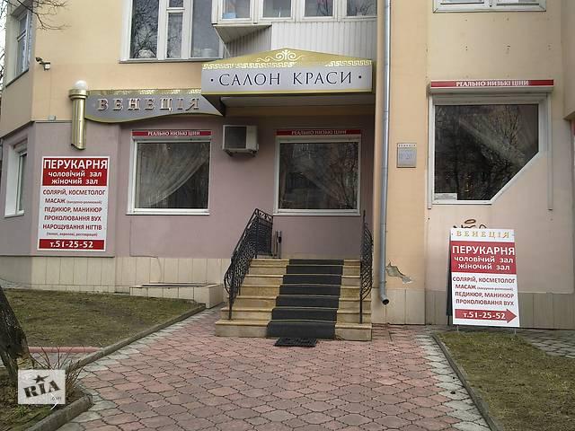 бу Перукар в салон краси в Тернополе