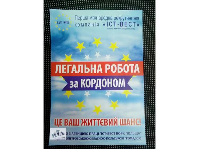 """бу Первая международная рекрутинговая компания """"Ист-Вест"""" в Сумской области"""