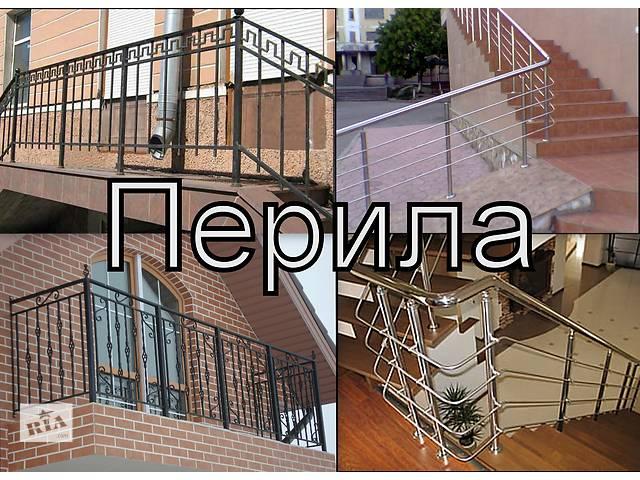 Перила, лестницы, козырьки навесы, ограждения нержавейка, МАФ.- объявление о продаже  в Тернопольской области