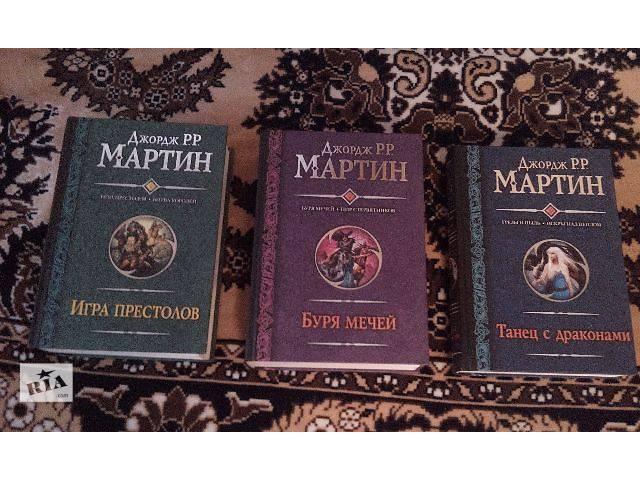 мониторингу как заканчмваются книги игры престолов могут быть цвета:
