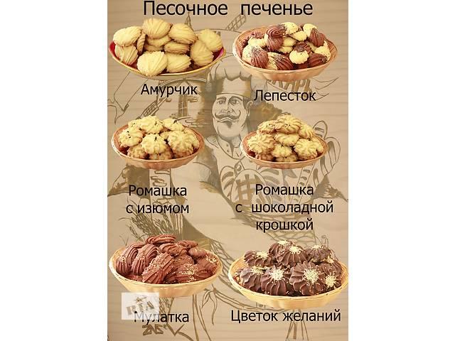 купить бу Песочное печенье  в Украине