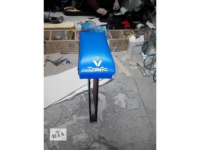 купить бу Подлокотник для Рено Трафик новый. Стильный и удобный аксессуар для вашего автомобиля. Цвет: Синий. Черный. Серый. Черво в Луцке