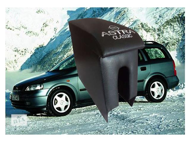 купить бу Подлокотник Opel Astra является уникальной концепцией комфорта и передовых технологий. Доставка Новой Почтой. в Кропивницком (Кировоград)