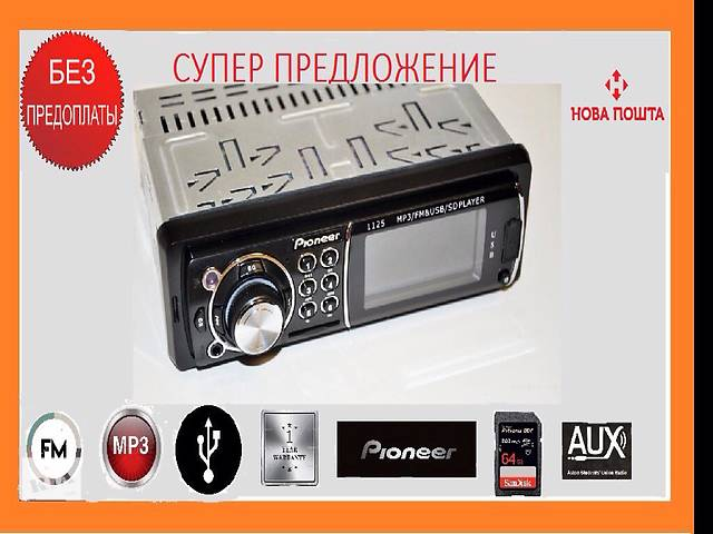 бу Pioneer 1125 в Киеве