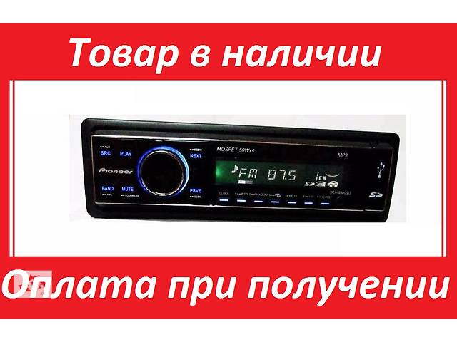 Pioneer 9300- объявление о продаже  в Хмельницком