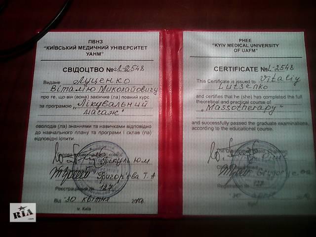 купить бу Післяпологовий масаж і антицелюлітний . в Киеве