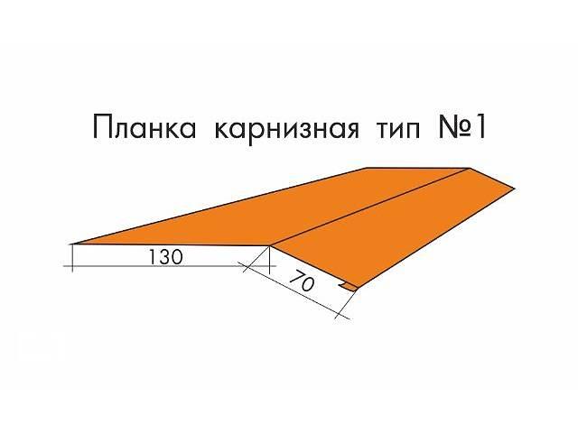 Планка карнизная тип 1 (металл - Словакия, мат, тол. 0.45мм) - г. Черкассы- объявление о продаже  в Черкассах