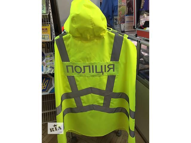 Плащ-накидка, дождевик для работников ПОЛИЦИИ- объявление о продаже  в Киеве
