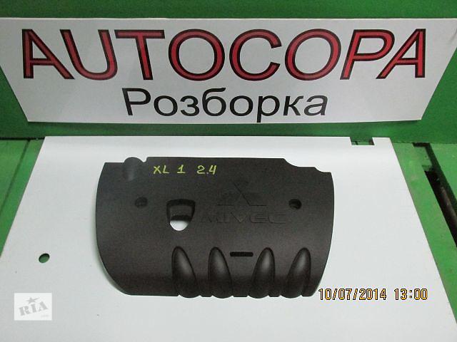 бу Пластмаска на мотор 2.4  для легкового авто Mitsubishi Outlander XL в Львове