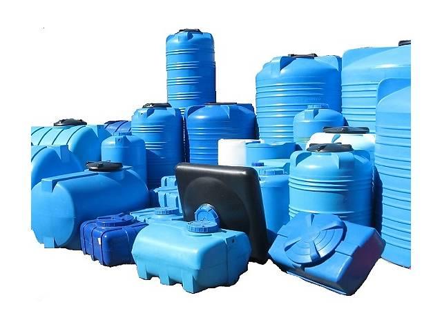 бу Пластмассовые емкости для воды Киев Украина в Киеве