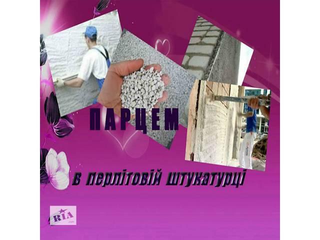 Пластификатор Парцем для перлитового утепления- объявление о продаже  в Львове