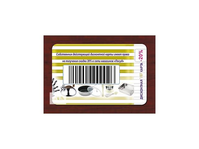 купить бу Пластиковая карта со штрих-кодом Запорожье  в Украине