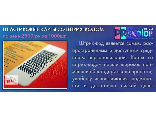 бу Пластиковые карты с переменным штрих-кодом  в Украине