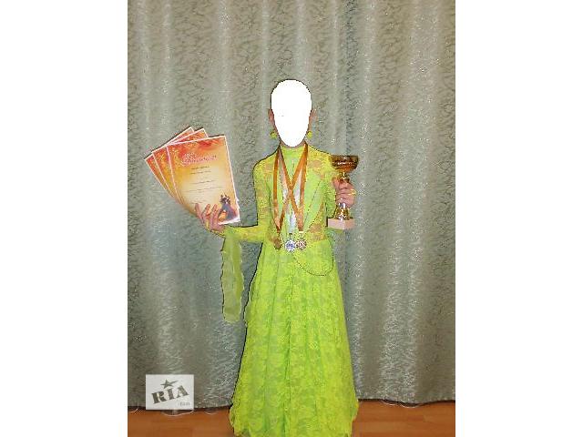 Платье для бальных танцев- объявление о продаже  в Лубнах