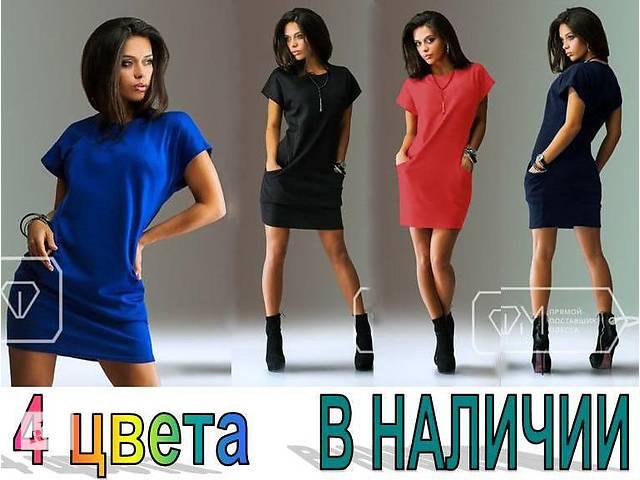 """Платье """"Free Style"""" ТОП ПРОДАЖ- объявление о продаже  в Днепре (Днепропетровск)"""