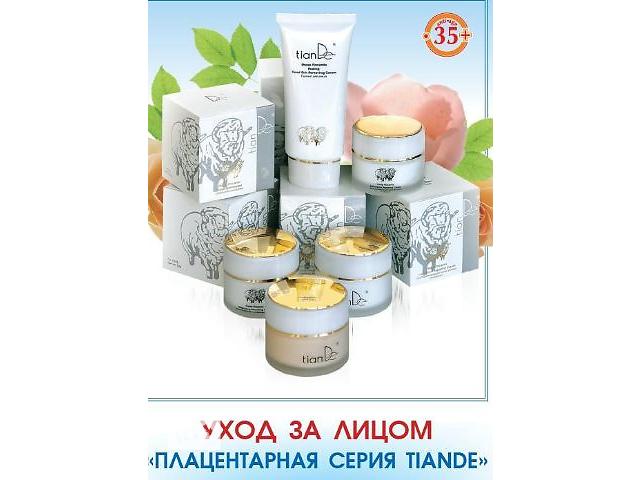 Плацентарная серия- объявление о продаже  в Киеве