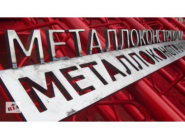 бу Плазменная резка и изготовление металлоконструкций в Киеве