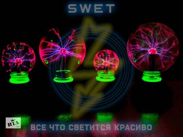 Плазменный шар / Плазменные шары в ассортименте- объявление о продаже  в Киеве