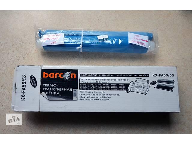 продам Плівка для факса Panasonic KX-FA 55/53 бу в Львове