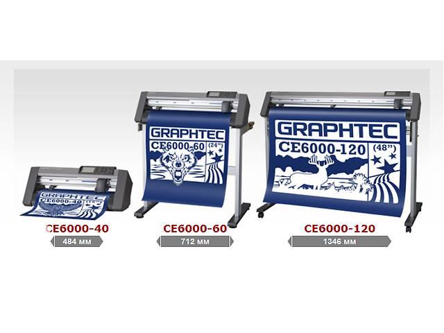 Плоттер Graphtec CE6000. Легендарное качество.- объявление о продаже  в Киеве