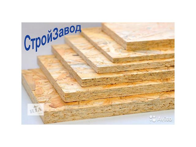 продам Плита OSB-3 Kronospan 2500х1250х8,10,12,15,18,22 мм, Киев  бу в Киеве