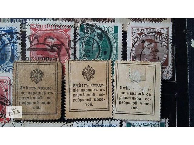 купить бу почтовые марки царской империи в Киеве