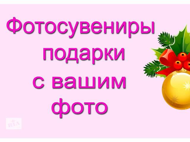продам Подарки и сувениры с фотографиями заказчиков бу в Харькове