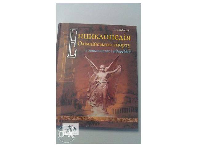 купить бу Подарочные издания книг о спорте в Харькове