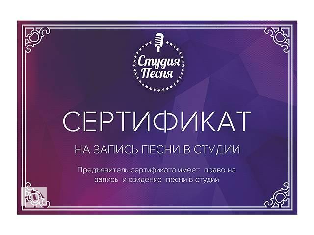 Подарочный сертификат на запись песни или видеоклипа- объявление о продаже  в Киеве