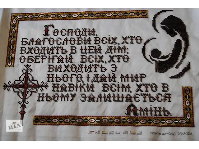 "продам Подарок. Картина бисером-оберег ""Молитва дома"" бу в Виннице"