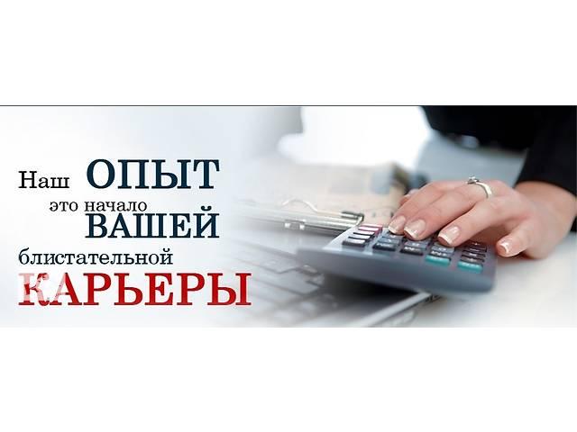 Налоговый и бухгалтерский учет- объявление о продаже  в Киевской области