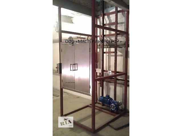 купить бу  Подъемник кухонный малогрузовой, подъемник электрический нестандартной конструкции  в Украине