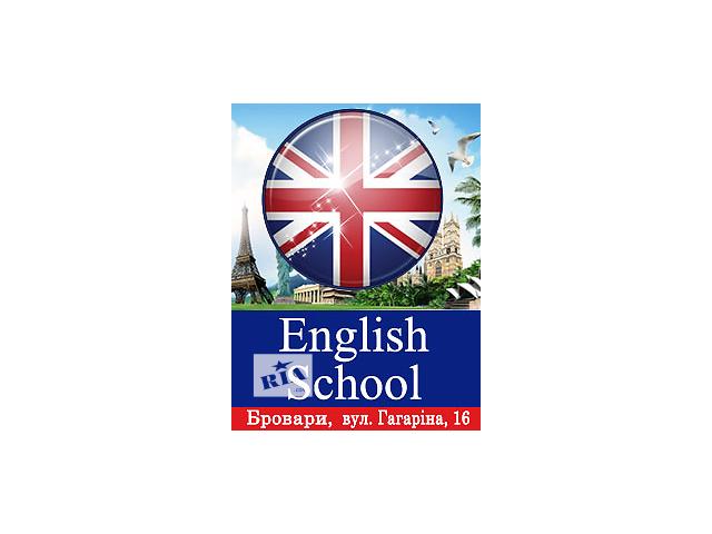 продам Подготовка детей к школе в Броварах (Курсы иностранных языков, English School бу в Броварах