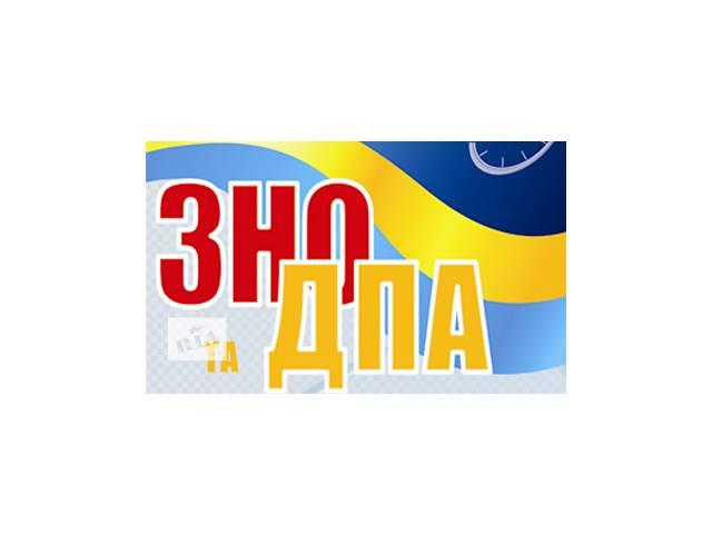 купить бу Подготовка к ДПА и ЗНО - выезд и Skype - математика, физика, химия  в Украине