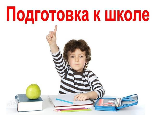 бу  Подготовка к школе Вашего ребенка. в Киеве